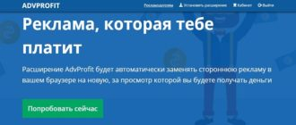 AdvProfit ru