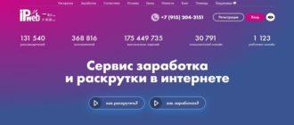 IPweb ru