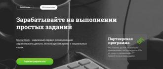 SocialTools ru