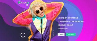 TeaserStar ru