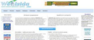 Webisida com