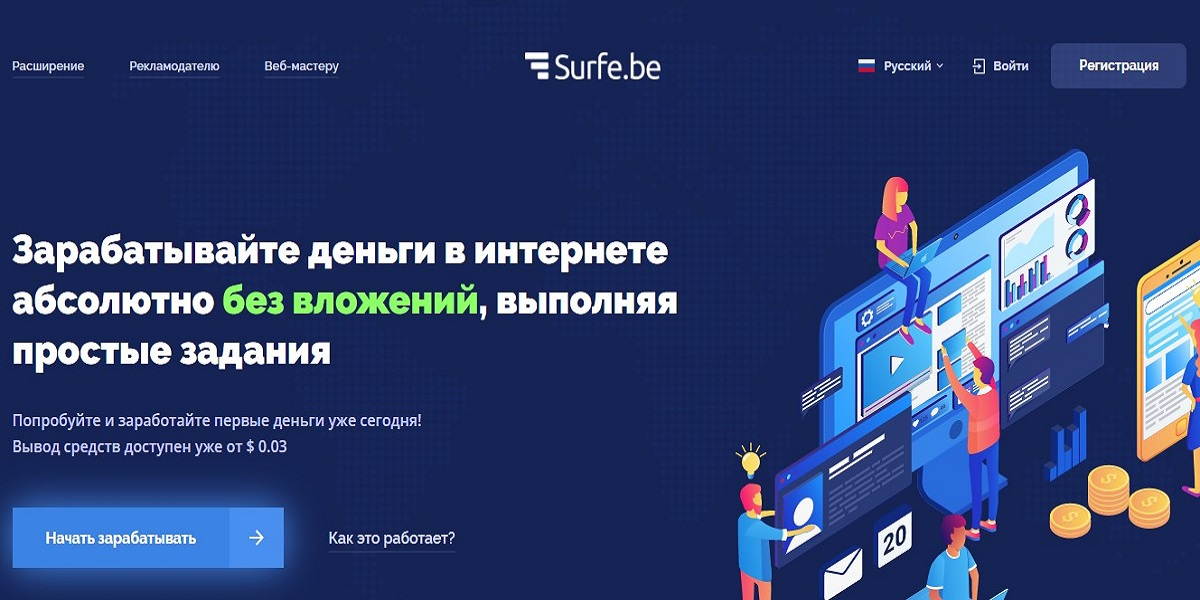 Surfe.be