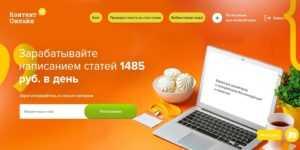 Content Online